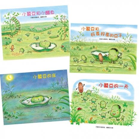 《小蠶豆和他的好朋友》(全4書)