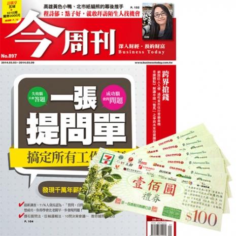 《今周刊》半年26期 + 7-11禮券500元