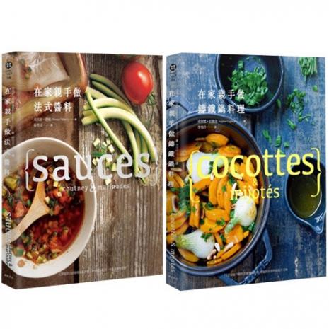 法式料理好吃秘訣:《在家親手做法式醬料》+《在家親手做鑄鐵鍋料理》