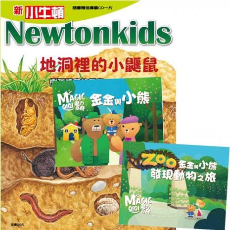 《新小牛頓》1年12期 +《金金與小熊》+《金金與小熊發現動物之旅》(擴增實境互動繪本)