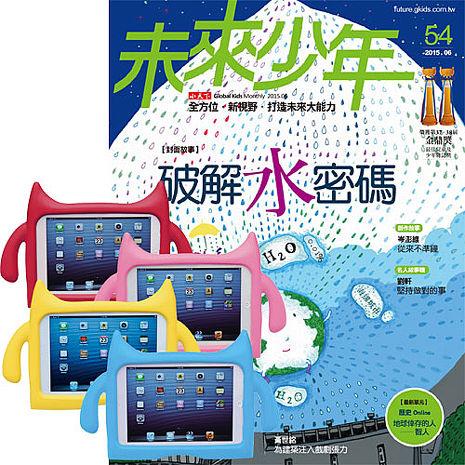 《未來少年》1年12期 + iPad mini兒童平板保護套(4色可選/適用mini 1/2/3)