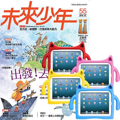 《未來少年》1年12期 + Slim iPadding 兒童平板保護套(4色可選)