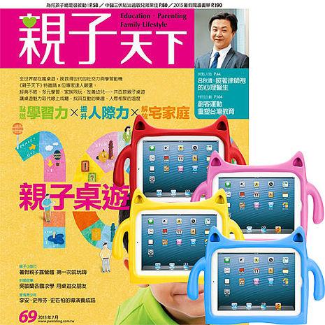 《親子天下》1年11期 + Slim iPadding 兒童平板保護套(4色可選)