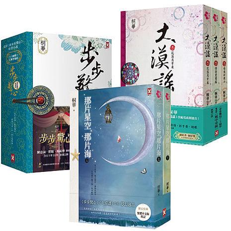 桐華:《步步驚心》(全新增訂版/全套3書)+《大漠謠》(全3書)+《那片星空,那片海》(全2書)