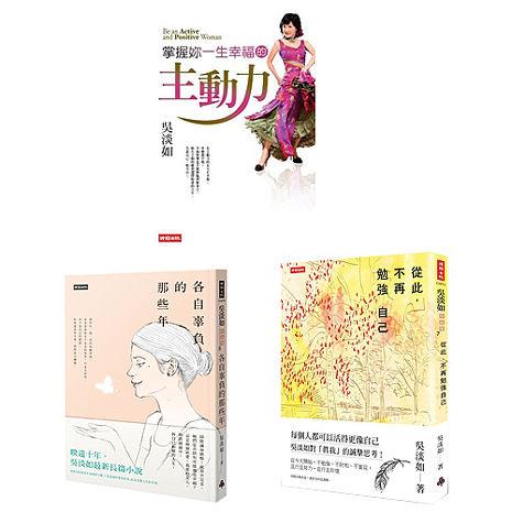 吳淡如人生的真相 3 書