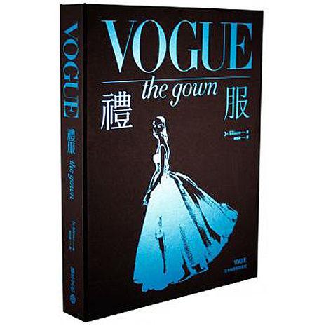 《VOGUE百年時尚專題系列:禮服》
