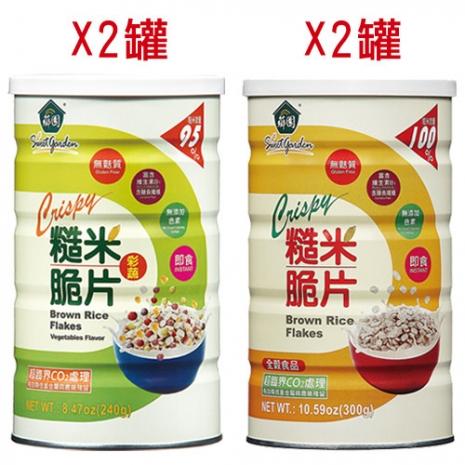 【薌園】糙米脆片 / 糙米彩蔬脆片 x 4 罐(每口味2罐)