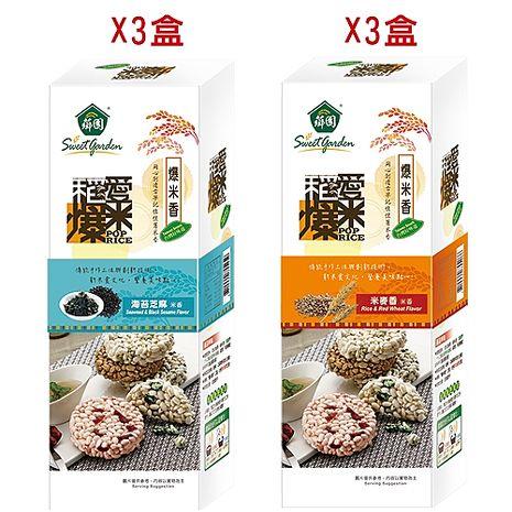 【愛米稻爆】爆米香 8入米香組合 每口味各3盒(海苔芝麻/米麥香)