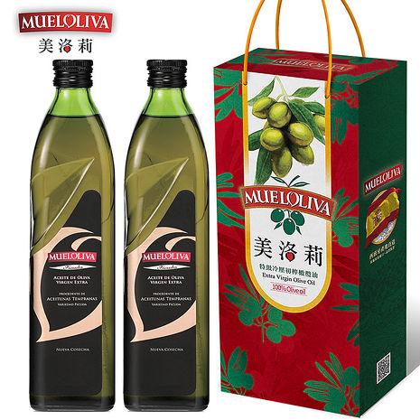 【Mueloliva美洛莉】 碧卡答 特級冷壓初榨橄欖油禮盒組(500mlX2瓶)