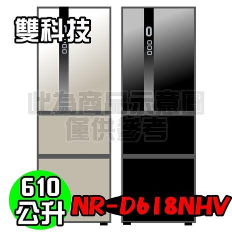 Panasonic 國際牌 雙科技610L四門變頻電冰箱 NR-D618NHV-L/NR-D618NHV-B