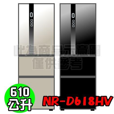 Panasonic 國際牌 雙科技610L四門變頻電冰箱 NR-D618HV-B/NR-D618HV-L