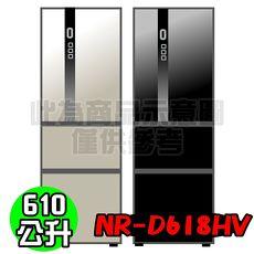 ~加碼贈好禮~Panasonic 國際牌 雙科技610L四門變頻電冰箱 NR~D618HV