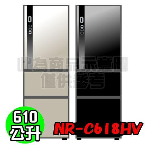 Panasonic 國際牌雙科技610L三門變頻電冰箱 NR-C618HV-B/NR-C618HV-L