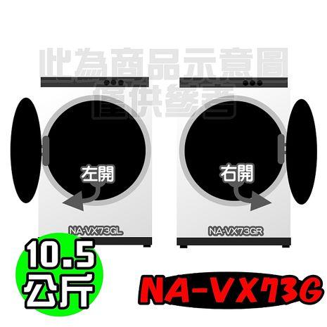 Panasonic國際牌 日本進口雙科技10.5KG變頻洗脫烘滾筒NA-VX73GR/GL右開