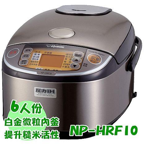ZOJIRUSHI 象印 日本原裝6人份3段壓力IH微電腦電子鍋 NP-HRF10