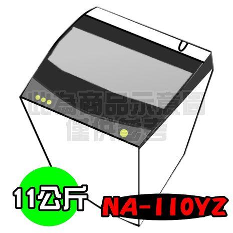 Panasonic 國際牌 11公斤單槽洗衣機 NA-110YZ-H