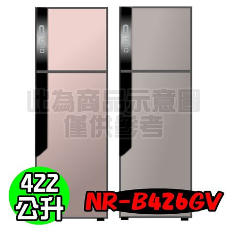 Panasonic 國際牌 422L變頻電冰箱 NR-B426GV