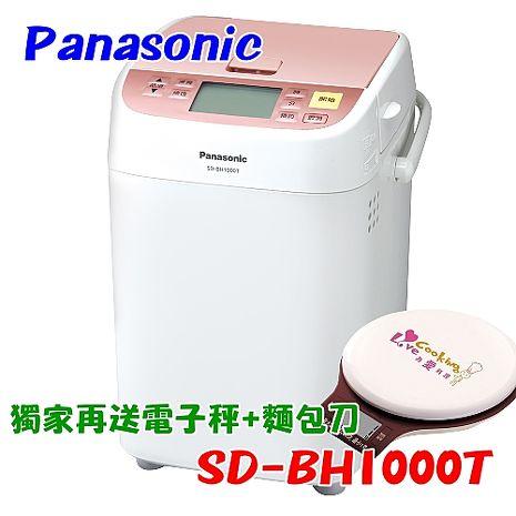 Panasonic國際牌 製麵包機 SD-BH1000T