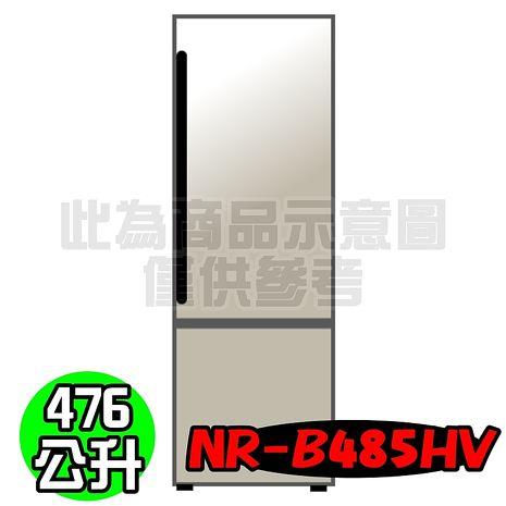 ★加碼贈好禮★Panasonic 國際牌 476公升變頻雙門冰箱(琥珀金) NR-B485HV-N
