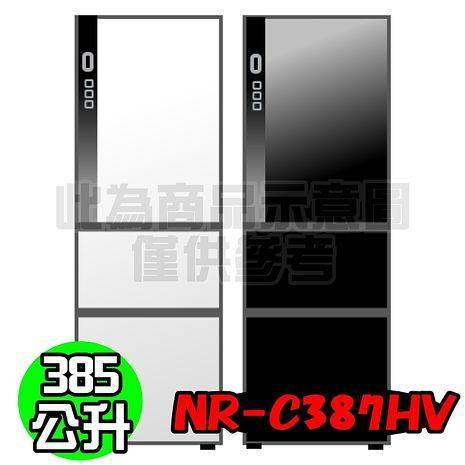 ★加碼贈好禮★Panasonic 國際牌 385公升變頻三門冰箱 NR-C387HV-K/NR-C387HV-W極致黑