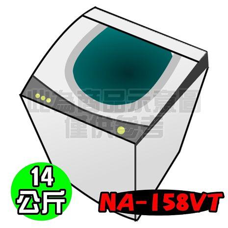 ★結帳再折扣↘ ★Panasonic國際牌14公斤泡沫洗淨洗衣機 NA-158VT-H
