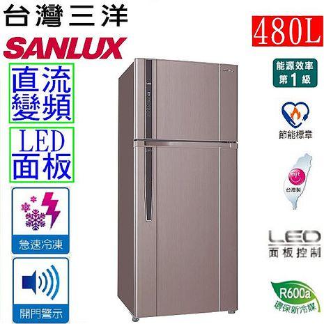 ★神優惠★SANLUX 台灣三洋 480公升變頻雙門電冰箱 SR-B480BV