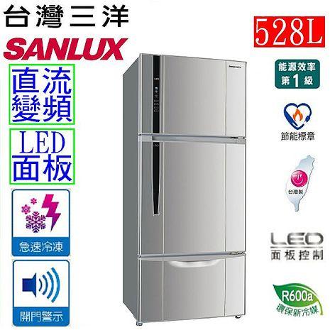 【SANLUX台灣三洋】528公升變頻三門電冰箱 SR-B528CV
