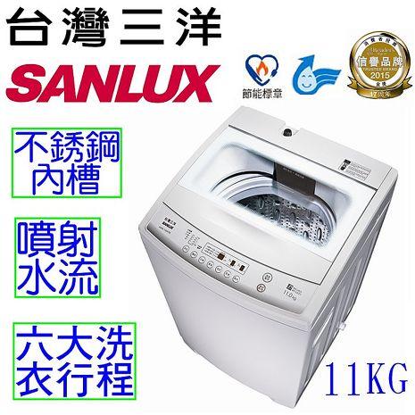 ★神優惠★ SANLUX 台灣三洋 11公斤單槽洗衣機 ASW-110HTB