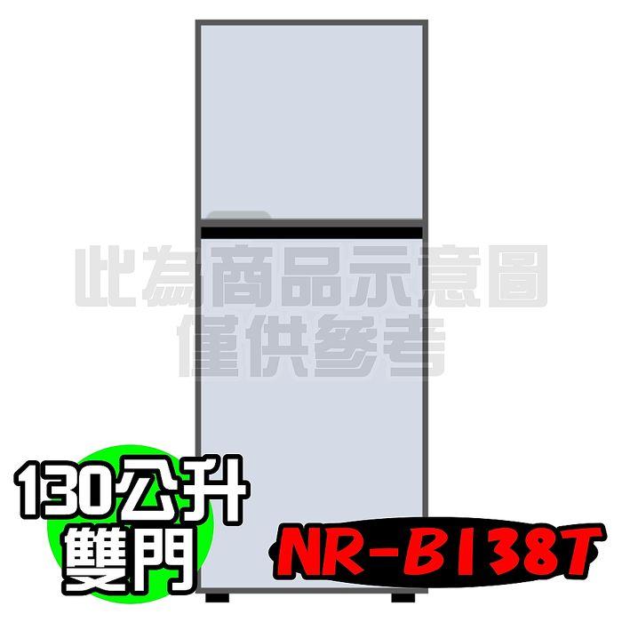 ★加碼贈好禮★Panasonic 國際牌130公升雙門冰箱 NR-B138T-SL
