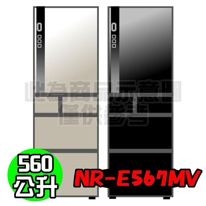 Panasonic 國際牌 560公升智慧節能變頻五門冰箱 NR-E567MV-K/NR-E567MV-L