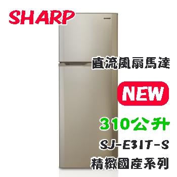 ★加碼贈好禮★【SHARP 夏普】310公升雙門變頻冰箱SJ-E31T-S(雅緻銀)
