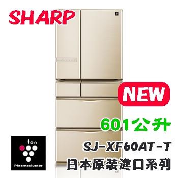 【SHARP 夏普】601L日本原裝六門對開冰箱 SJ-XF60AT-T