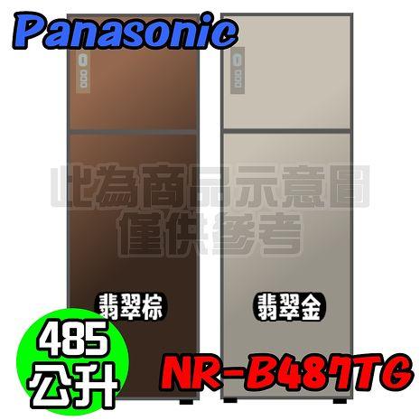 ★加碼贈好禮★Panasonic 國際牌 485L頂級無邊框變頻電冰箱 NR-B487TG-N/NR-B487TG-T翡翠金