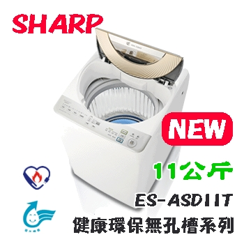 ★加碼贈好禮★SHARP夏普 不銹鋼無孔槽變頻洗衣機 ES-ASD11T