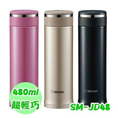 象印*0.48L*可分解杯蓋不鏽鋼真空保溫杯(SM-JD48)