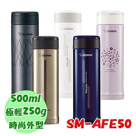 ZOJIRUSHI 象印 500ml 不鏽鋼真空保冷/保溫杯SM-AFE50