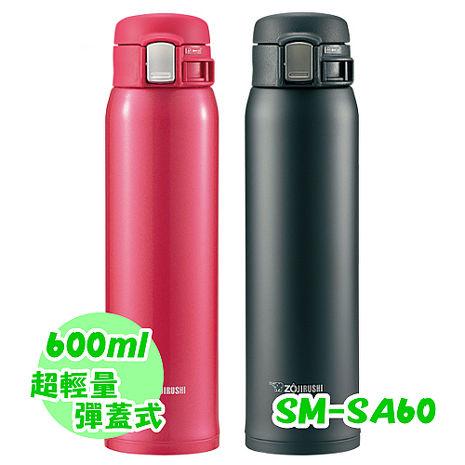象印*0.6L*超輕量OneTouch不鏽鋼真空保溫杯(SM-SA60)