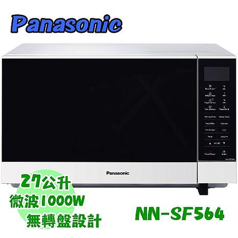 【Panasonic國際牌】27公升微電腦變頻微波爐(NN-SF564)