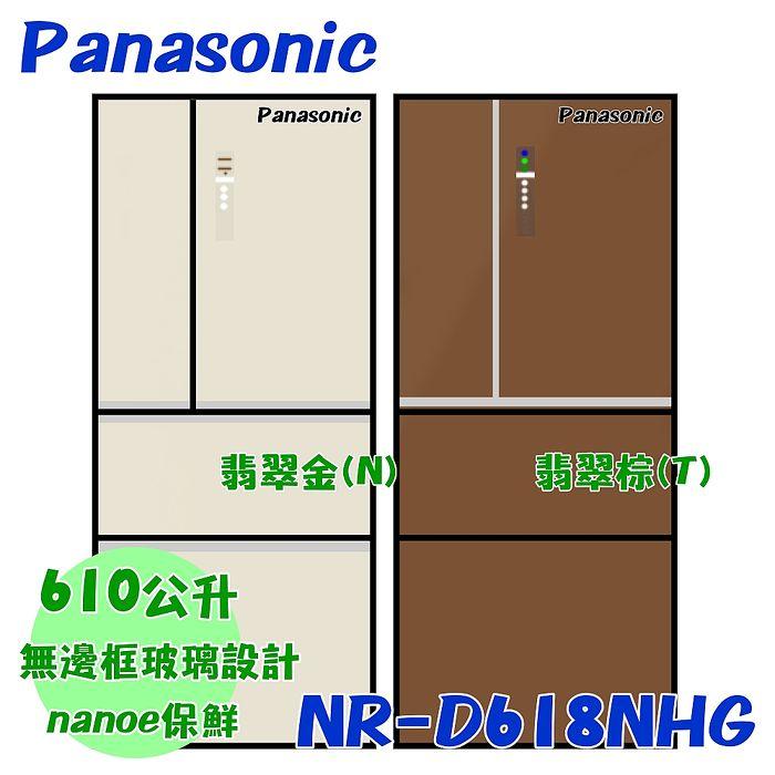 ★加碼贈好禮★Panasonic 國際牌 610L玻璃無邊框四門冰箱 (NR-D618NHG-T/NR-D618NHG-N)翡翠金