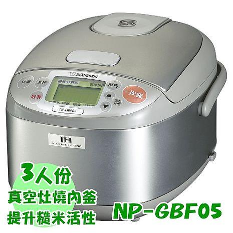 ZOJIRUSHI 象印 3人份 IH黑金鋼電子鍋 NP-GBF05