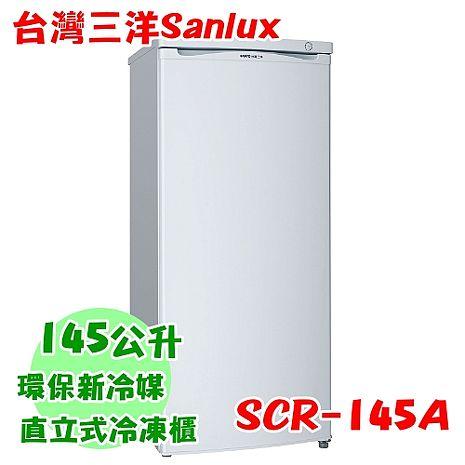 Sanlux 台灣三洋 直立式145公升冷凍櫃 SCR-145A