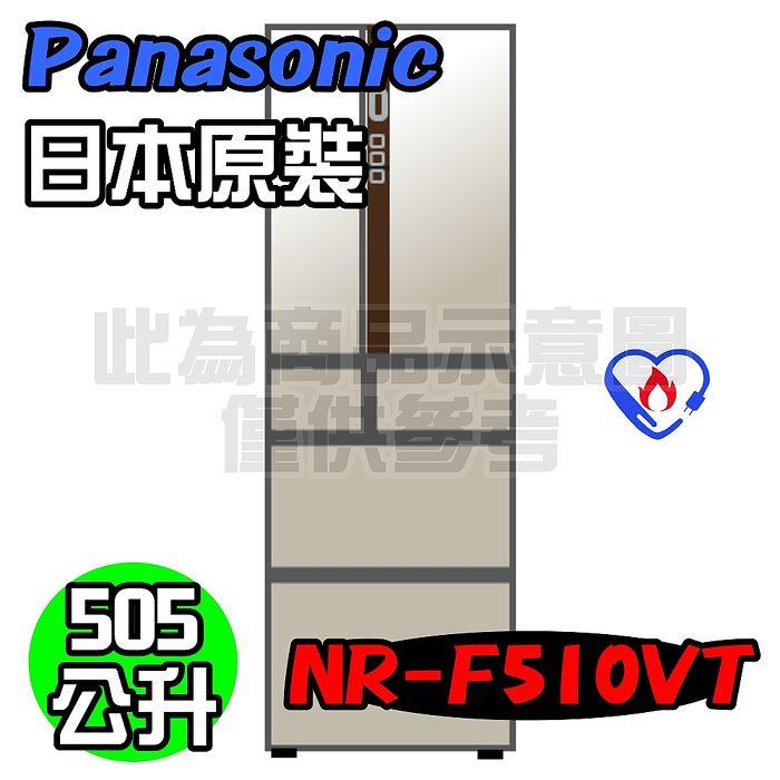 ★加碼贈好禮★Panasonic國際牌 505公升旗艦ECONAVI六門變頻冰箱NR-F510VT-N1 (香檳金)