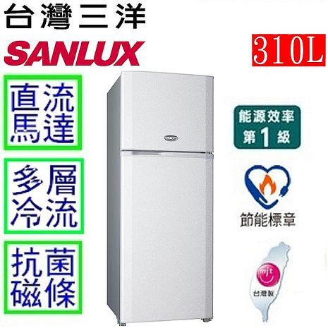 ★神優惠★SANLUX 台灣三洋 310公升雙門電冰箱 SR-A310B