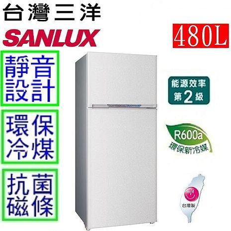 ★神優惠★台灣三洋 SANLUX 480公升雙門電冰箱 SR-B480B