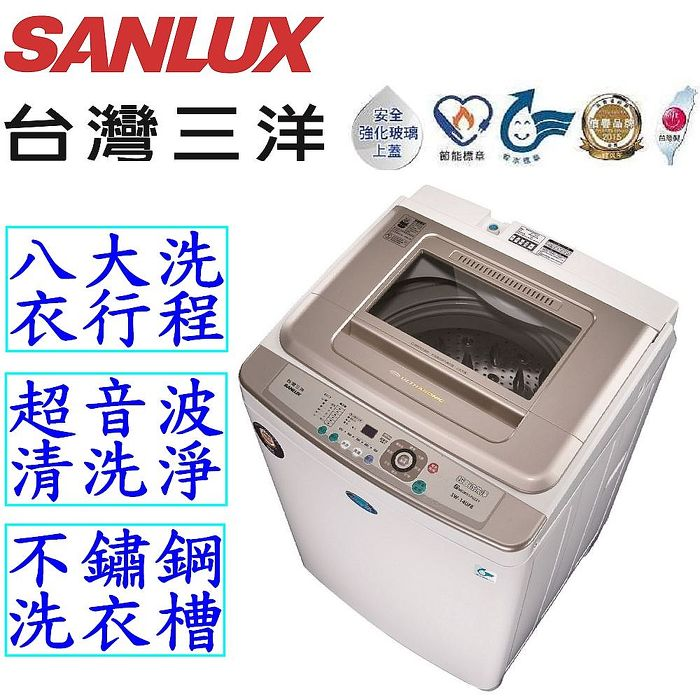 ★結帳再折扣+好禮二選一★SANLUX 台灣三洋 15公斤超音波單槽洗衣機 SW-15UF8