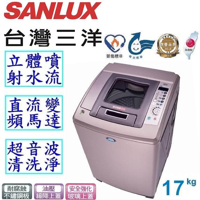 ★神優惠★SANLUX 台灣三洋 17公斤直流變頻超音波洗衣機 SW-17DV