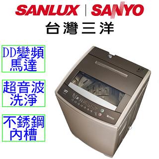 ★神優惠★台灣三洋SANLUX 11公斤直流變頻超音波單槽洗衣機 ASW-110DVB