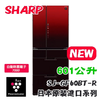 SHAR P夏普 日本原裝601L六門變頻環保冰箱 SJ-GF60BT-R