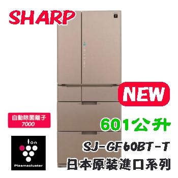 SHARP 夏普 日本原裝601L六門變頻環保冰箱 SJ-GF60BT-T