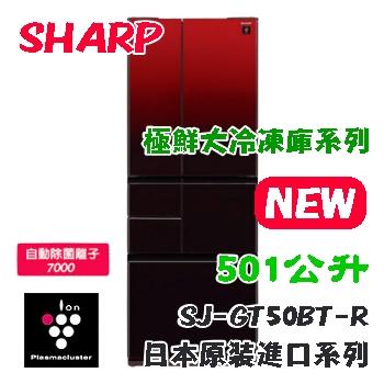 ★回函贈好禮★SHARP 夏普 501L日本原裝六門變頻極鮮大冷凍庫冰箱 SJ-GT50BT-R(星鑽紅)